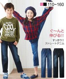 e000acf812e35 パンツ キッズ スーパー ストレッチ デニム ストレート 男の子 女の子 子供服・ジュニア服 サイズ 年中