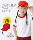 赤白帽 キッズ 赤白 帽子 サイズ 通園 通学 深型タイプ 頭囲約54〜56cm対応/頭囲約56〜58cm対応/頭囲約52〜54cm対応 …