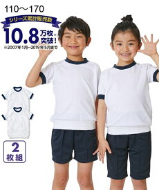 体操服 トップス キッズ 半袖 シャツ 2枚組 衿・袖口配色 サイズ 通園 通学 身長110〜170cm ニッセン