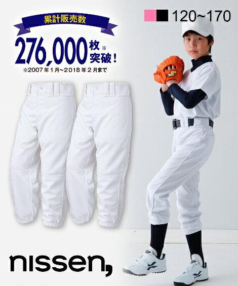 スポーツウェア スポーツウェア 野球 パンツ 野球パンツ 2枚組 ( 子供服 ジュニア服 ) サイズ 120〜170 ニッセン nissen