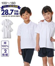 制服 ポロシャツ キッズ 半袖 2枚組 ポケットあり サイズ 年中 通園 通学 白 身長100〜160cm ニッセン