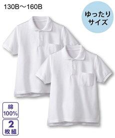 制服 ポロシャツ キッズ ゆったりサイズ 半袖 2枚組 ポケットあり サイズ 通園 通学 身長130/140/150/160cm ニッセン nissen