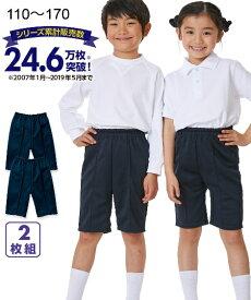 体操服 パンツ キッズ 2枚組 サイズ 年中 通園 通学 身長110〜170cm ニッセン