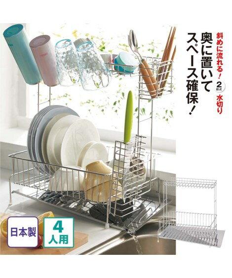 キッチン用品・調理器具 大皿も入れやすい2段斜めに流れる水切り 4人用 ニッセン nissen