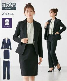 スーツ 小さいサイズ レディース 3点セット ジャケット + スカート パンツ 紺×オフストライプ/黒無地 3〜13号 ニッセン
