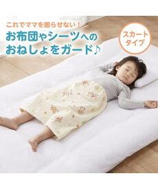 シーツ 綿100% パイル・「着る」おねしょケット スカート タイプ 子供 寝具 インテリア スカートタイプ 小 ニッセン