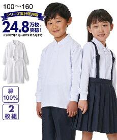 キッズ 長袖 ポロシャツ 2枚組 ポケット無し サイズ 年中 通園 通学 身長100〜160cm ニッセン