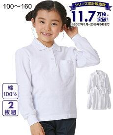 制服 ポロシャツ キッズ 長袖 2枚組 ポケットあり 女の子 サイズ 通園 通学 身長100〜160cm ニッセン nissen