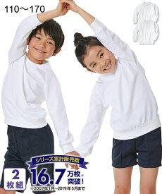 体操服 トップス キッズ 丸首・ 長袖 シャツ 2枚組 サイズ 年中 通園 通学 身長110〜170cm ニッセン