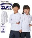 キッズ ポロシャツ 2枚組 長袖 白 ポケットあり 制服 通園 学生服 通学服 シャツ スクールシャツ 無地 綿100% 通学用…