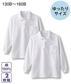 キッズ ゆったりサイズ 長袖 ポロシャツ 2枚組 ポケットあり サイズ 通園 通学 身長130/140/150/160cm ニッセン nissen