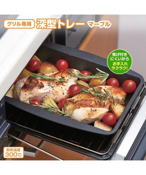 フライパン マーブルコート グリル専用深型トレー グリル 調理 鍋 キッチン 調理器具 ニッセン