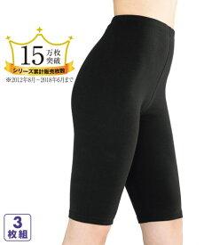 パンツ オーバー 大きいサイズ レディース 深ばき綿混5分丈オーバー 3枚組 年中 3枚組 8L/10L ニッセン
