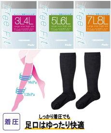 靴下 大きいサイズ レディース 足口ゆったり着圧ハイ ソックス 年中 ブラック 3L〜4L/5L〜6L/7L〜8L ニッセン