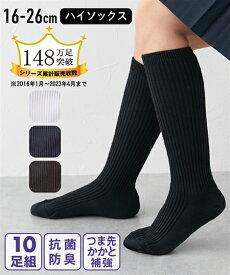 靴下(ソックス) 抗菌防臭 リブハイソックス10足組 16.0〜21.0cm ニッセン nissen
