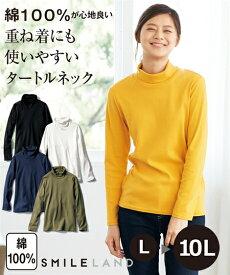 Tシャツ カットソー 大きいサイズ レディース 綿100% タートルネック 年中 オフホワイト〜杢グレー L〜10L ニッセン