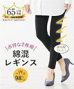 レギンス 大きいサイズ レディース 綿混 10分丈 2枚組 黒/黒+チャコール杢 M〜L〜10L ニッセン nissen