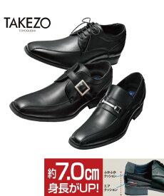 メンズシューズ ビジネス メンズ TAKEZO タケゾー 脚長 エア クッション 入 靴 ブラック ビットローファー /ブラック ひもタイプ /ブラック モンクストラップ 24.5〜27cm ニッセン nissen