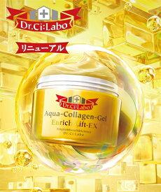 ドクターシーラボ 化粧品 オールインワン アクア コラーゲン ゲル エンリッチリフトEX リニューアル品 コスメ スキンケア 120g ニッセン