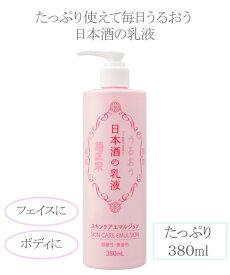 大容量 菊正宗 日本酒の 乳液 コスメ スキンケア ニッセン