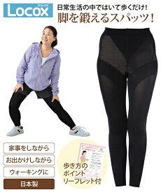 Locox はくだけエク スパッツ 婦人用 ダイエット フィットネス ブラック M〜L/L〜LL ニッセン