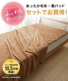 寝具・布団・毛布 マイクロふんわり軽量毛布・敷パッドセット シングル ニッセン nissen