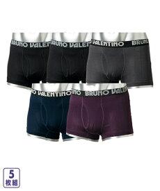 パンツ ボクサー メンズ M-LL BRUNO VALENTINO 前開き 針抜き 5枚組 年中 肌着 ボトム 5枚組 M/L/LL ニッセン