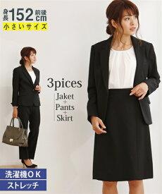 スーツ オフィス 小さいサイズ レディース 洗える ストレッチ 3点セット P3-P13 ジャケット + パンツ スカート 年中 黒 P11〜P9 ニッセン