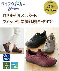 靴 レディース ライフウォーカー ニーサポート2 W ダークトープ×ダークトープ/ブラッグ×ブラック/ポートロイヤル×ポートロイヤル 21.5〜25cm ニッセン nissen