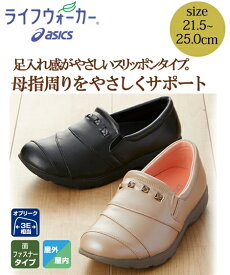 靴 レディース ライフウォーカー ボシサポート400 W グレーベージュ/ブラック 21.5〜25cm ニッセン nissen