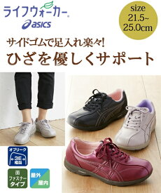 靴 レディース ライフウォーカー ニーサポート500 W 年中 ブラック/ローズピンク/ワイン 21.5〜25cm ニッセン