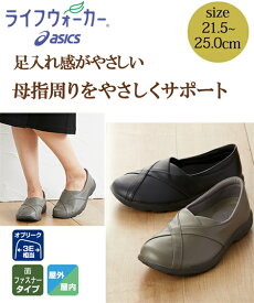 靴 レディース ライフウォーカー ボシサポート1 W ダークトープ×ダークトープ/ブラック×ブラック 21.5〜25cm ニッセン nissen