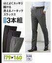 スラックス ビジネス メンズ ウォッシャブルノータック 3本組 年中 パンツ 黒+紺+グレー 100〜97 ニッセン
