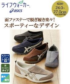 メンズシューズ 靴 ライフウォーカー ウォーキング メンズ ウォームグレー×チャコールグレー/ダークブラウン×ベージュ/ピーコート×フェザーグレー/ブラック×チャコールグレー/ライトグレー×グレーベージュ 24〜27cm ニッセン nissen