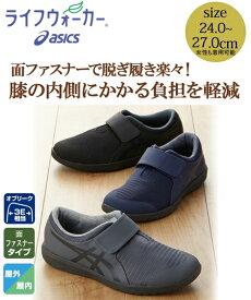 靴 メンズ ライフウォーカー ニーサポート201 年中 グレー×ダークグレー/ピーコート×ダークブルー/ブラック×チャコールグレー 24〜27cm ニッセン