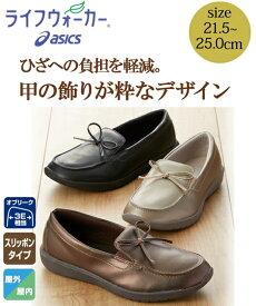 靴 レディース ライフウォーカー ニーサポート502 W シャンパン×シャンパン/ブラック×ブラック/ブロンズ×ブロンズ 21.5〜25cm ニッセン nissen