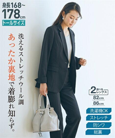 スーツ オフィス トールサイズ レディース ストレッチ 蓄熱裏地付洗えるすごく伸びる ロング丈 ジャケット 股下86cm 年中 黒 M/L ニッセン