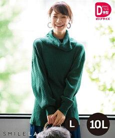 セーター ニット 大きいサイズ レディース ドルマンスリーブオフタートル オトナスマイル グリーン/ブラウン L〜10L ニッセン