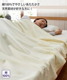 寝具・布団・毛布 1年中使える 綿100%毛布 シングル ニッセン nissen
