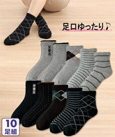 靴下 レディース ゴムなしゆったりモノトーンカジュアル ソックス 10足組 グレー系 22.0〜25.0cm ニッセン nissen