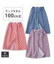 タオル ふんわりやわらか ドット柄ラップ 100cm丈 パープル/ピンク/ブルー 100cm丈 ニッセン