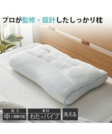 枕 洗える・高さ調整可 睡眠環境・ 寝具 指導士と接骨院院長が考えた「首を支えるまくら・パイプ×わた」 年中 パイプタイプ ピロー35×50cm ニッセン
