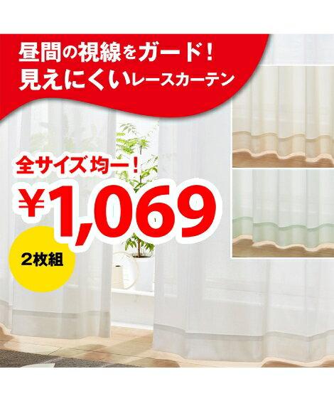 【エントリーでポイント5倍】カーテン 全サイズ均一価格・昼間見えにくいレースカーテン ニッセン nissen