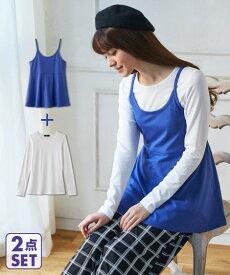 大きいサイズ レディース 2点セット キャミソール + Tシャツ カットソー パープルブルー+オフホワイト/モカ+黒/黒+グレー 8L/10L ニッセン