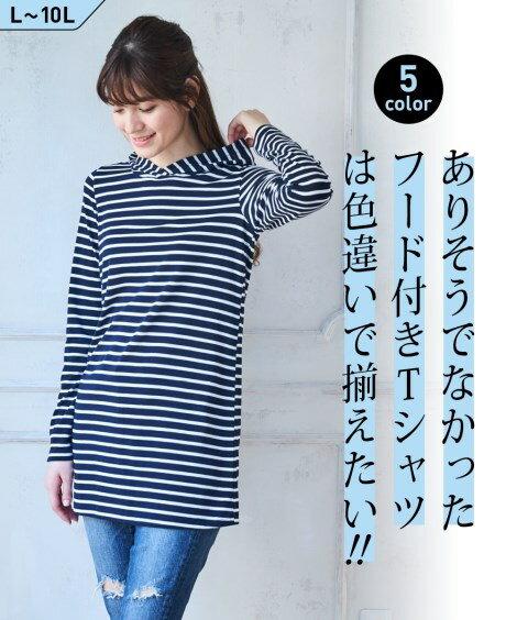 トップス・チュニック フード付Tシャツ 8L・10L ニッセン nissen