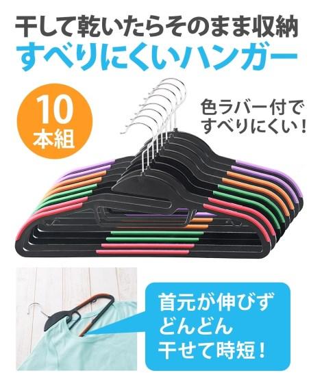 ニッセン チェスト・衣類収納 洗濯にも使える すべりにくいハンガー10本組 nissen