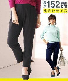 パンツ テーパード 小さいサイズ レディース ダブルクロス9分丈テーパード 年中 黒/ネイビー SS/S/M/L ニッセン