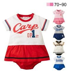 3bd171a92e33c ベビー プロ 野球 球団公認 ユニフォーム 風 半袖 天竺 ロンパス ロンパース 女の子 子供服・ 服