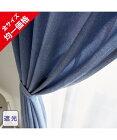 カーテン ドレープ 全サイズ均一価格・ デニム 調遮光 ネイビー/ブルー/黒 幅100×長さ110/幅100×長さ135/幅100×長さ178/幅100×長さ185/幅100×長さ200cm ニッセン