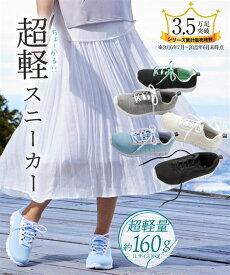 スニーカー 靴 レディース 超軽量 スポーティー ワイズ3E グレー杢×ピンク〜黒×黒 22.0〜22.5/23.0〜23.5/24.0〜24.5/25.0〜25.5cm ニッセン nissen